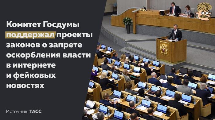 Запрет на оскорбление власти в сети Новости, Россия, Госдума, Сми, Власть, Интернет, Оскорбление