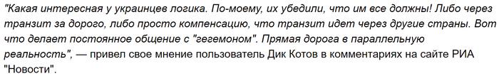 """Россияне отреагировали на названное """"Нафтогазом"""" условие отказа от нового иска к """"Газпрому"""" Общество, Политика, Украина, Нафтогаз, Коболев, Газпром, Рен ТВ, Социальные сети, Видео"""