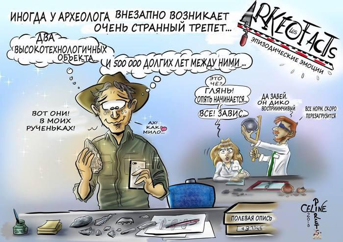 Комикс про археологов (Arkeofacts) Археология, Комиксы, Профессиональный юмор, Celine Piret, Arkeofacts, Длиннопост