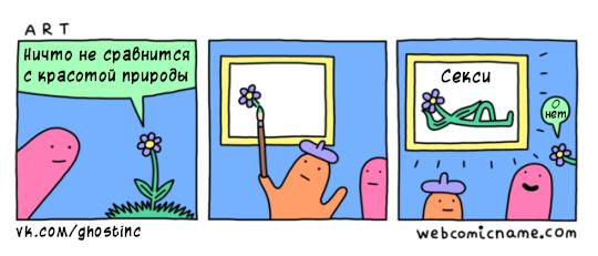 Красота природы Комиксы, Перевел сам, Webcomicname, Цветок