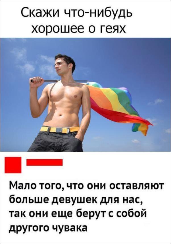 О геях )