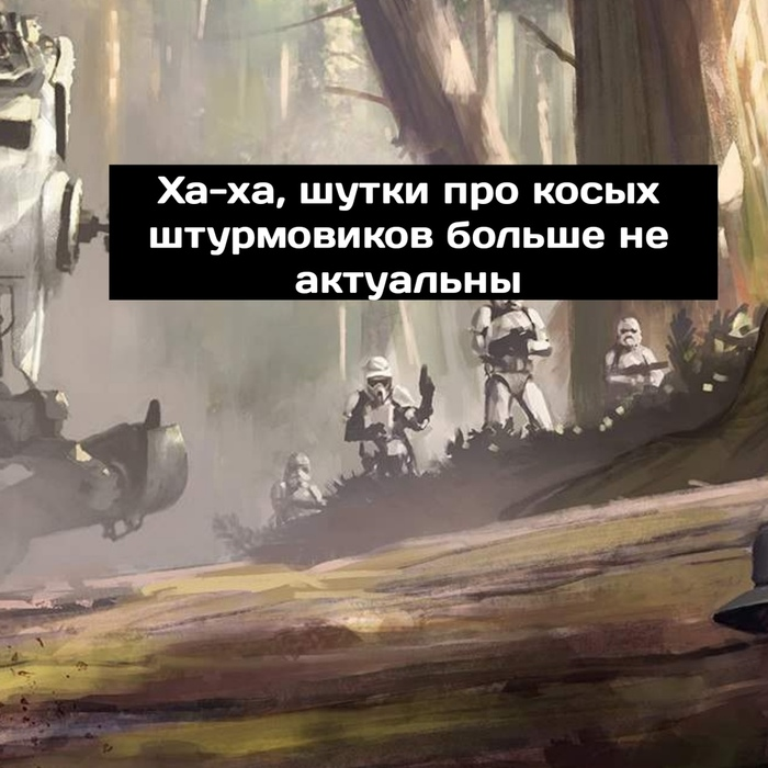 Star Wars (Эффект Штурмовика) Юмор, Фантастика, Star Wars, Длиннопост
