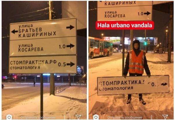 Хотел стать урбанистом, а попал под уголовную статью Урбанист, Реклама, Челябинск