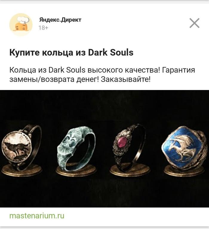 Реклама.. Реклама, Dark Souls 3, Слежка, Забавное, Скриншот, Яндекс