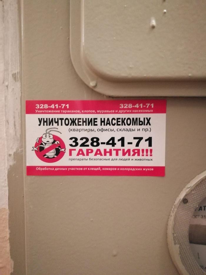 Расклейщик - м#дак, рекламщики - мрази. Екатеринбург, Реклама, Люди свиньи, Подъезд, Длиннопост