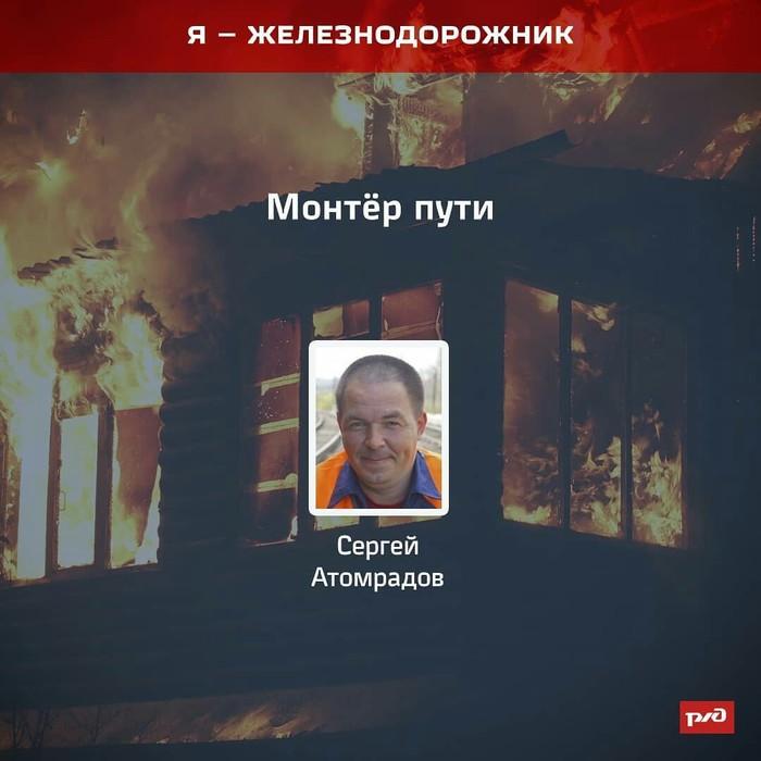 Сергей - настоящий герой! Ржд, Молодец, Мужчина, Спасение, Помощь, Россия, Интересное, Пожар
