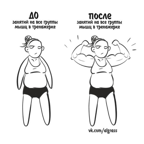 О жизненном ) Качалка, Мышцы, До и после, Комиксы, Скетч