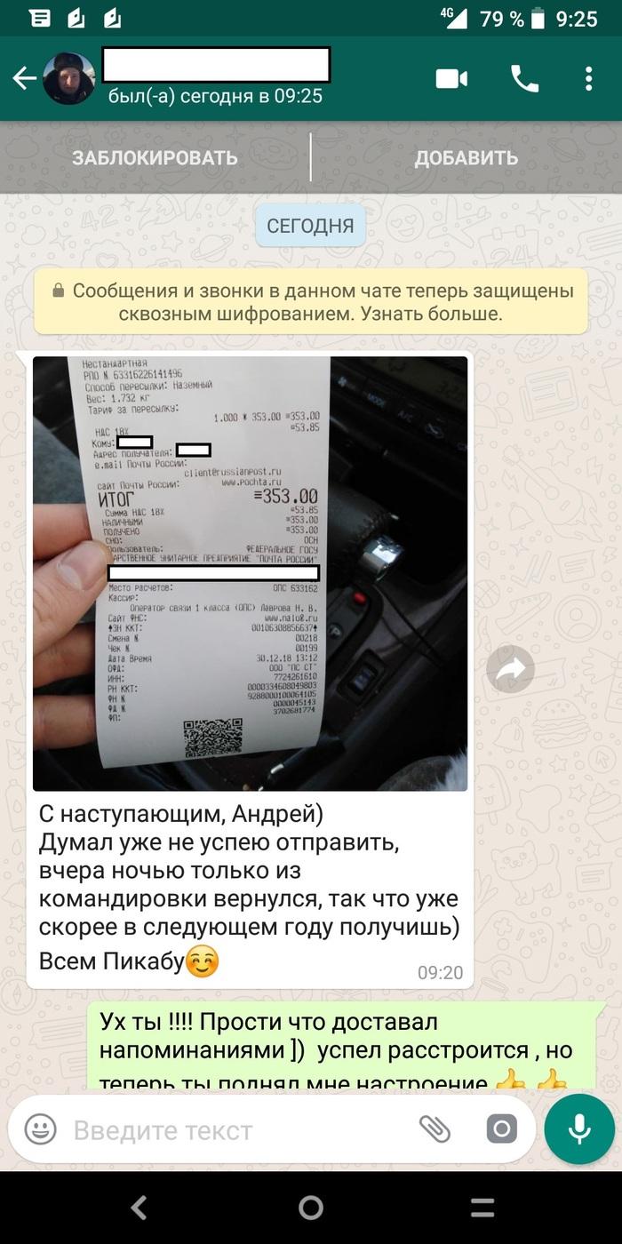 Обмен подарками. Колывань-Москва. Тайный Санта, Обмен подарками, Длиннопост, Отчет по обмену подарками