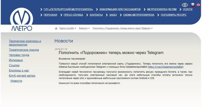 Сайт Питерского метрополитена рекламирует Telegram-бота Telegram, Метро, Роскомнадзор