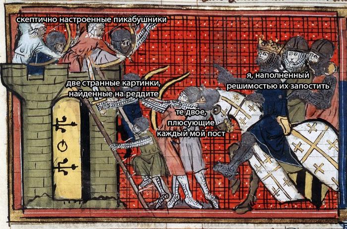 Это первая странная картинка Reddit, Страдающее средневековье, Осада
