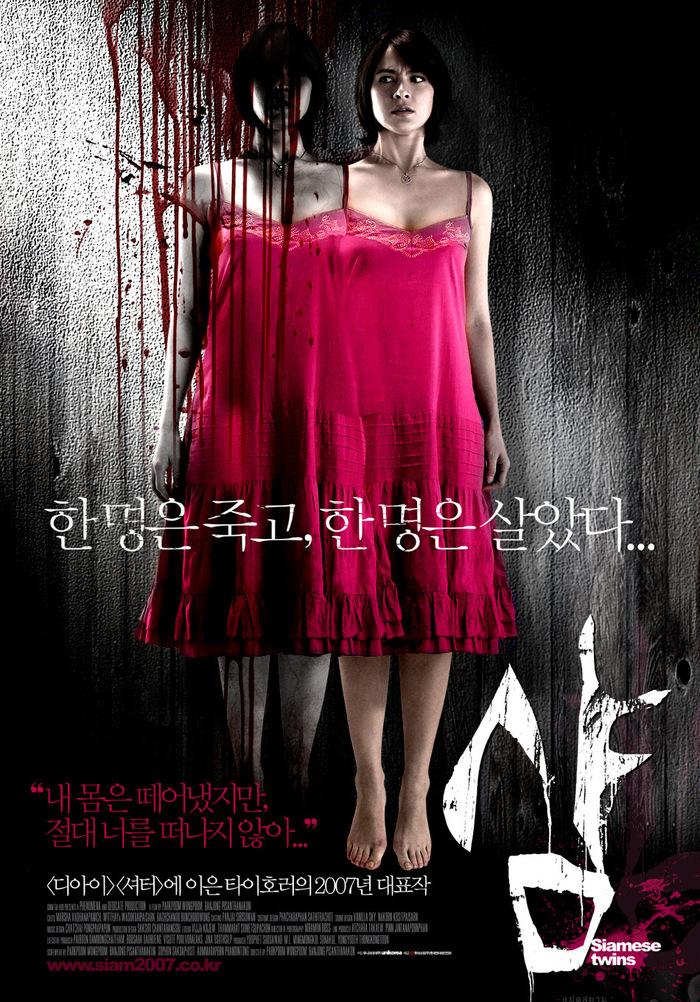 НЕРАЗЛУЧНЫЕ. Тайский фильм ужасов, который не оставит вас равнодушным Фильмы ужасов, Азиатские ужасы, Неразлучные, Рецензия, Советую посмотреть, Длиннопост