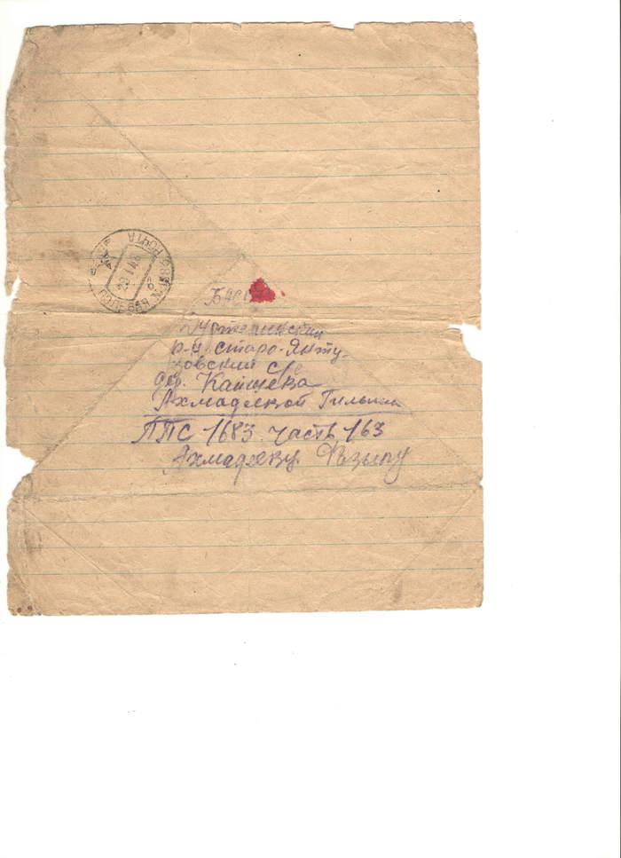 Письмо фронтовика на старо-татарском языке (арабская вязь). Великая Отечественная война, Письмо, Длиннопост