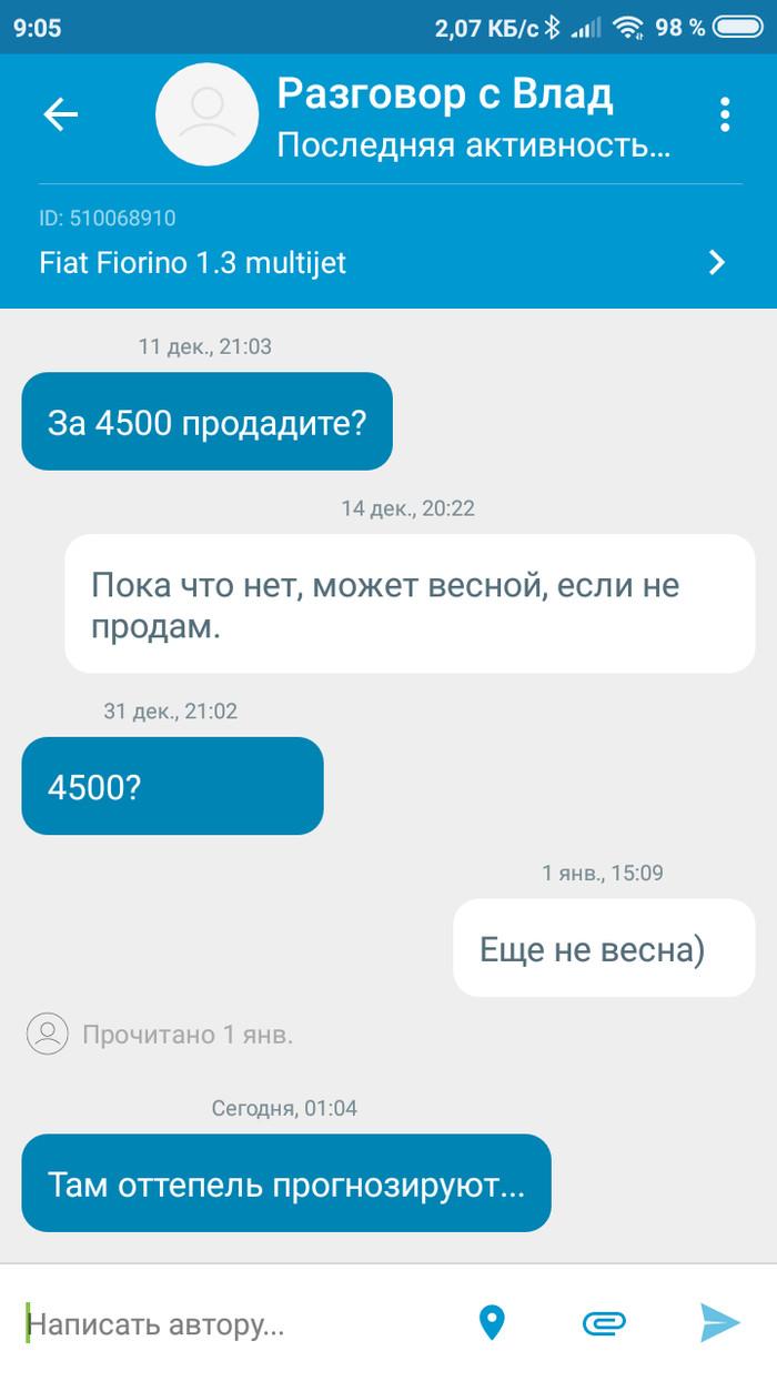 Гений торга Продажа авто, Перекупщики, Торг