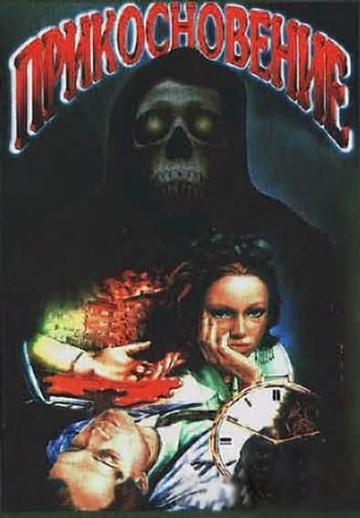 ПРИКОСНОВЕНИЕ. Может ли Российский фильм ужасов напугать вас до жути? Вполне! Прикосновение, Фильмы ужасов, Хоррор, Привидение, Советую посмотреть, Русское кино, Длиннопост