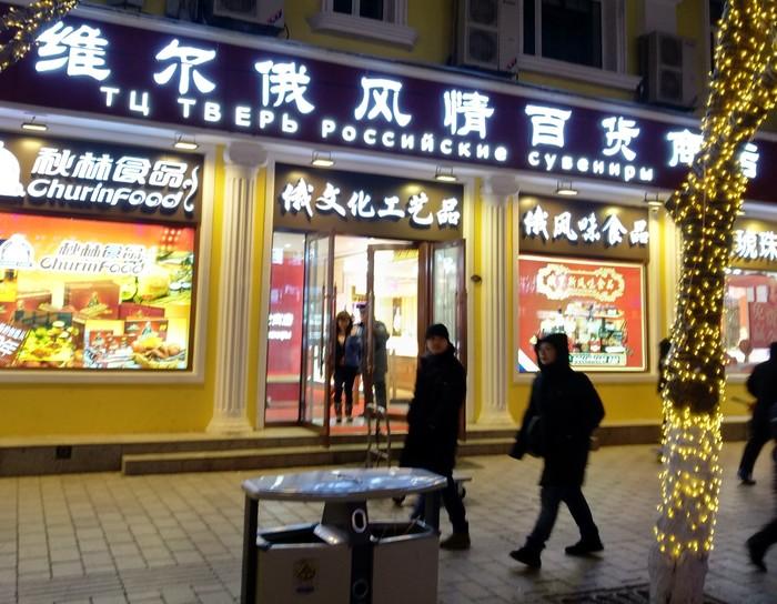 Харбин. Арбат Китай, Туризм, Длиннопост
