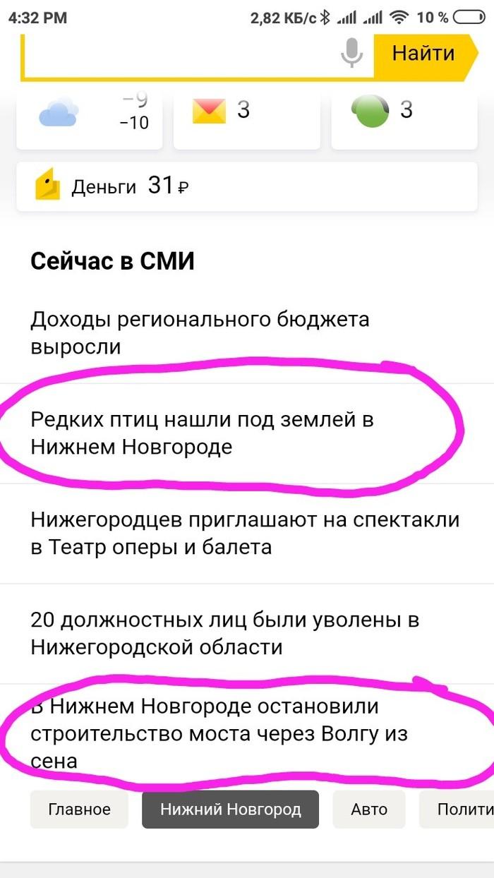 Главные новости Н.Новгорода Яндекс новости, Ужас, Фантастика