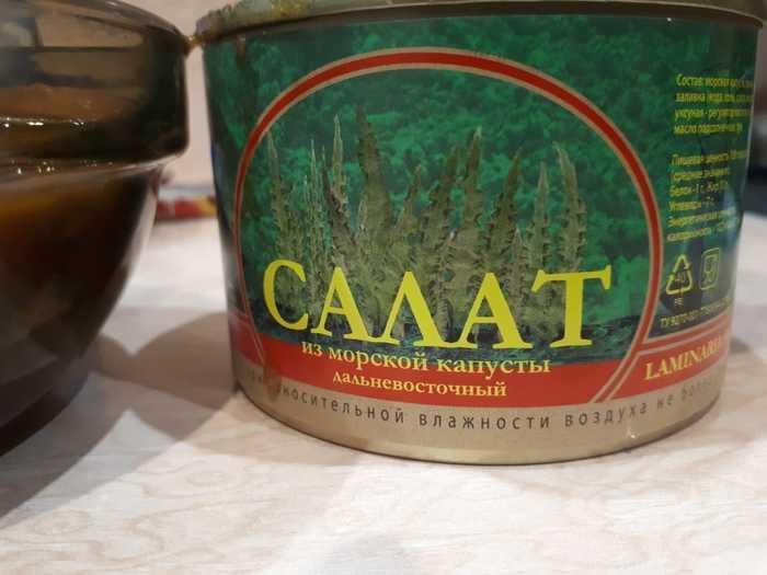 Поели капустки... Сюрприз, Морская капуста, Рыба, Длиннопост