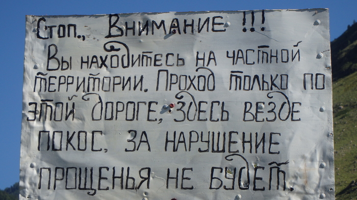 Интересный Алтай Туризм, Горный Алтай, Длиннопост
