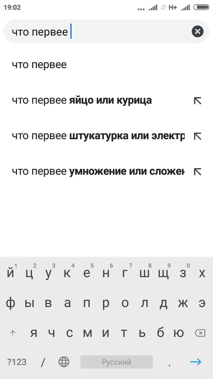 Запрос в Google Лига Электриков, Запрос в гугле