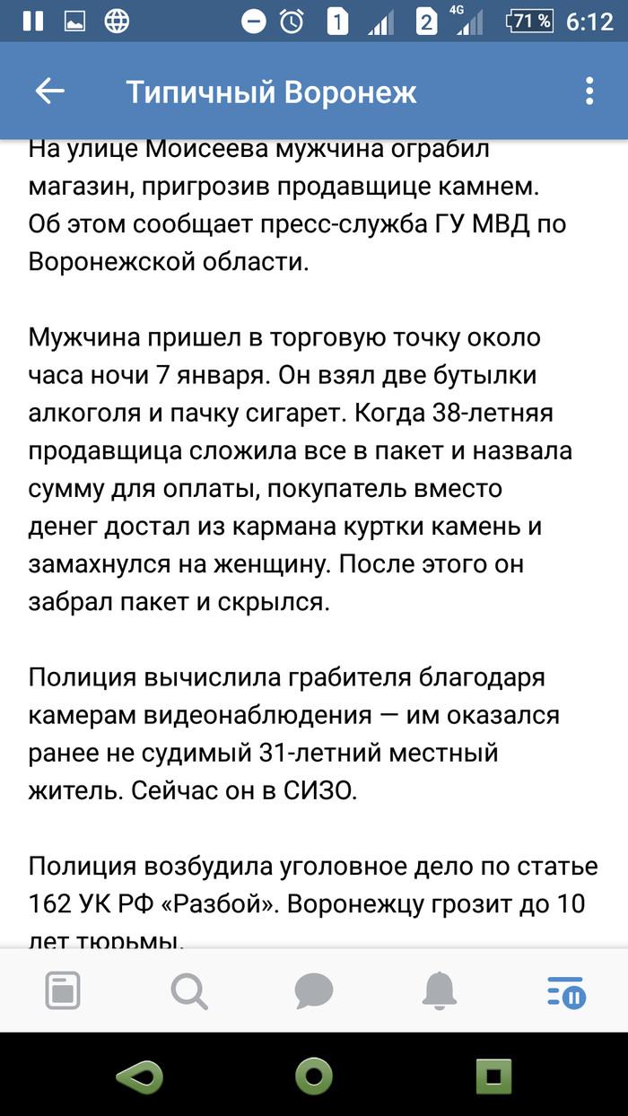 Слабоумие и алкоголизм. Слабоумие, ВКонтакте, Ограбление, Длиннопост