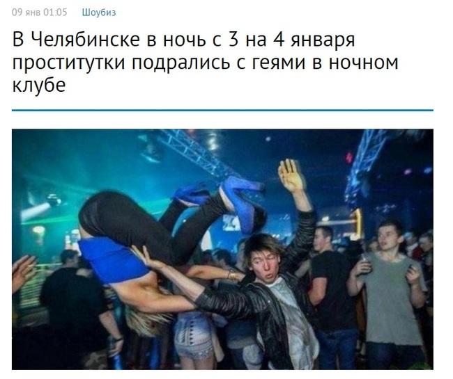 """""""...но есть и хорошие новости!"""" (ФЕЙК) Новости, Баянометр молчит, Челябинск, Геи, Проститутки, Из сети"""