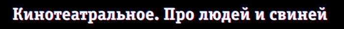Кинотеатральное. История 9 Кинотеатральное, Халява, Бесплатная еда, Кинотеатр, Раздача, Наггетсы, Длиннопост, Текст
