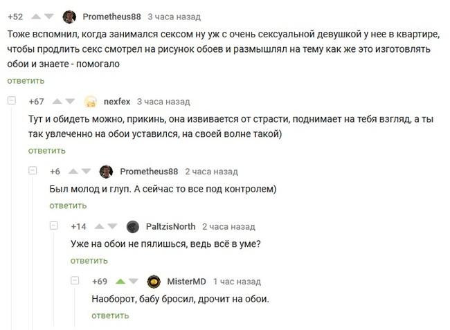 Насущная проблема Комментарии на Пикабу, Юмор, Комментарии, Скриншот, Секс