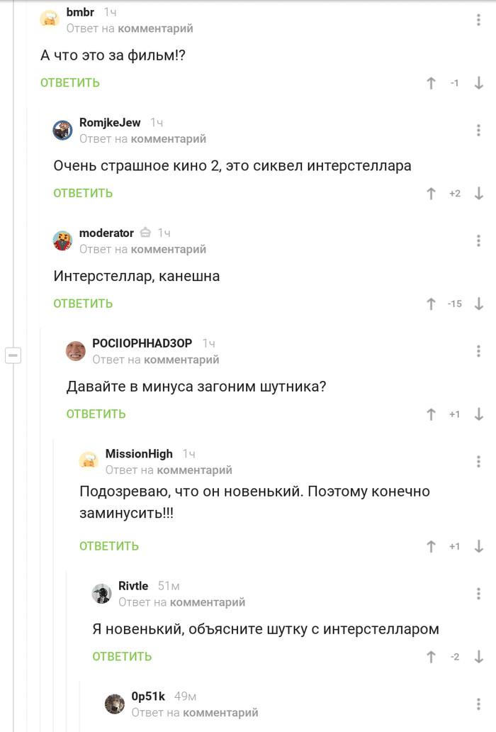 Заминусили новичка Скриншот, Комментарии, Модератор