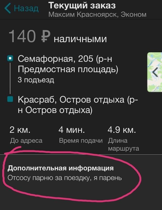 Такие заказы. Такси, Красноярск, Прикол