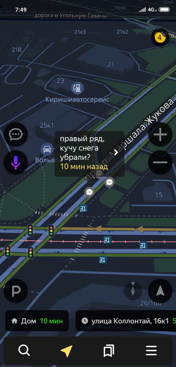 """""""Даром, самовывоз"""" Яндекс пробки, Самовывоз, Снег, Сугроб, Длиннопост, Скриншот"""