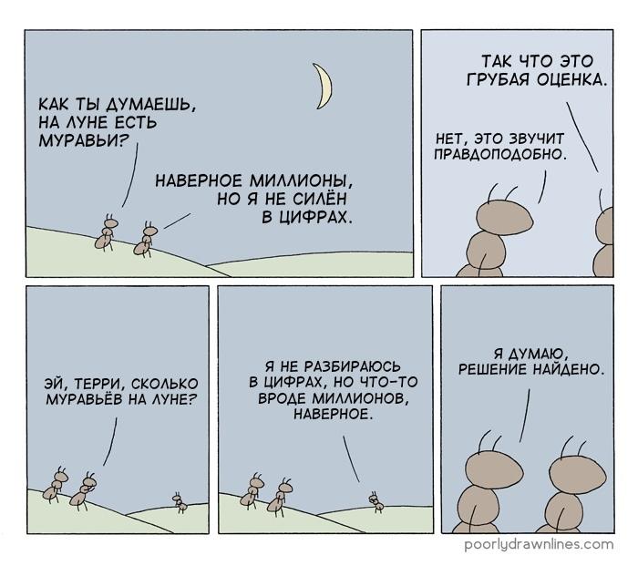 Муравьи на Луне