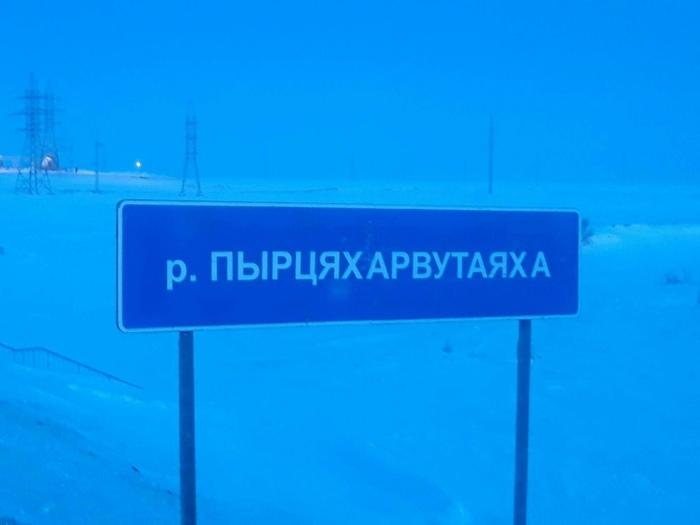РЕКА МЕССОЯХИ... Север, Вахта, Крайний север, Река, Название, Указатель
