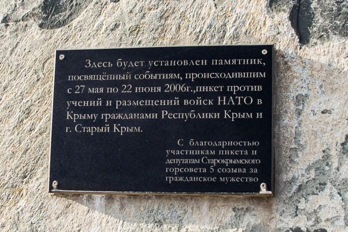Как Старый Крым едва не превратился в базу НАТО НАТО, База, Крым, Длиннопост, Политика