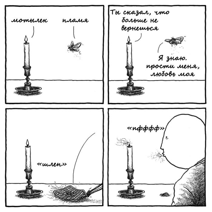 Мотылек&пламя