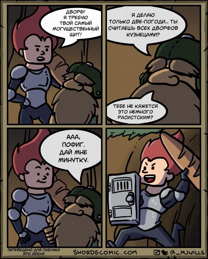 Я требую могущественный щит! (SwordsComic) Комиксы, Дворфы, Фэнтези