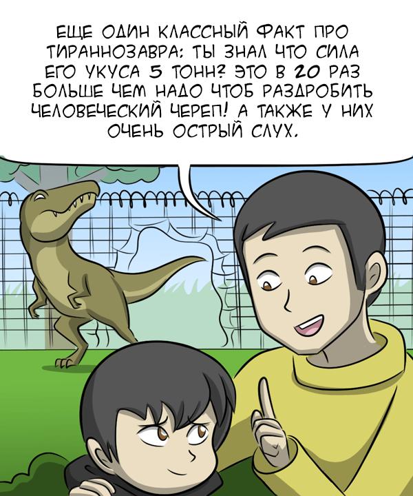 Парк Юрского периода Комиксы, Перевод, Kat Swenski, Гифка с предысторией, Тираннозавр, Парк Юрского Периода, Гифка, Длиннопост