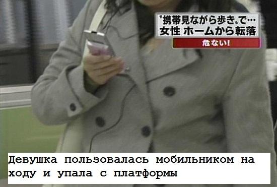 Японские «ходячие» телефоны Япония, Японские мобильники, Безопасность, Использование мобильного телеф, Перевод, Длиннопост
