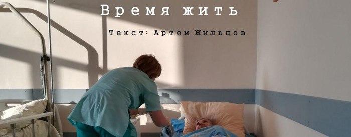 Время жить Статья, Онкология, Длиннотекст, Длиннопост, Репортаж
