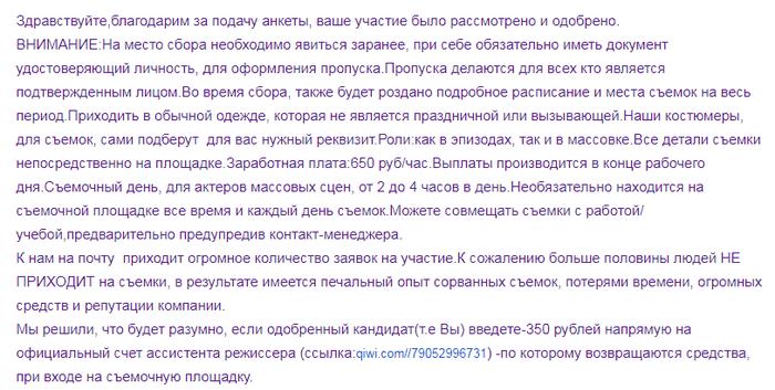 Осторожно, мошенники. Интернет-Мошенники, Длиннопост, Вакансии, Москва, Мошенники