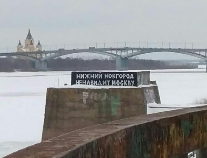 Больше добра) Нижний Новгород, Надпись на стене, Москва, Длиннопост, Фото на тапок