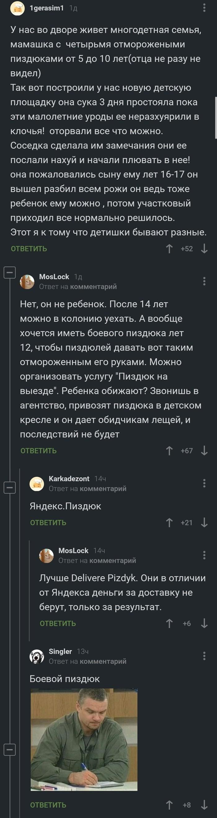 Яндекс.Малой Скриншот, Комментарии на Пикабу, Длиннопост