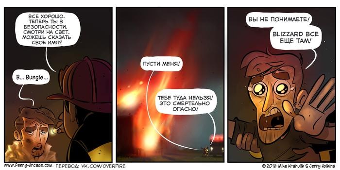 Синдром выжившего Комиксы, Penny arcade, Bungie, Blizzard, Activision, Игры