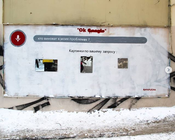 Кто виноват в моих проблемах Kavaplecha, Акционизм, Челябински, Философия