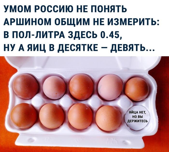 Новые стандарты фасовки продуктов Россия, Госдума, Новые стандарты