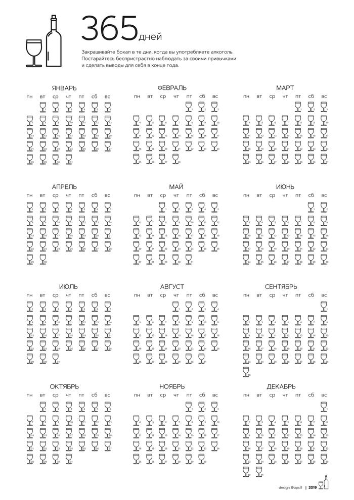 Алко календарь 2019 Алкоголь, Забавное, Тренинг, Креатив, Календарь 2019, Длиннопост