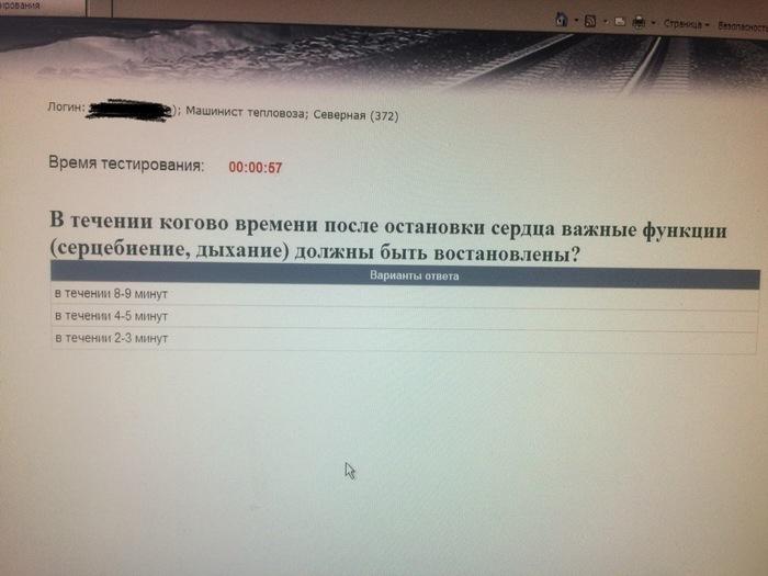 АСПТ в РЖД Железная Дорога, Тестирование, Профпригодность, Хохма, Негодование