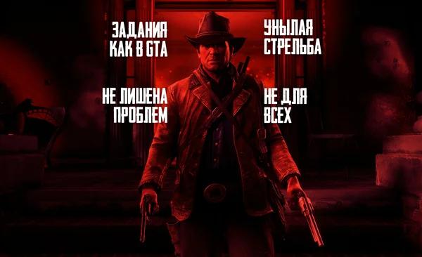 Проблемы RDR 2 и объективный русский игрожур Игры, Red Dead Redemption 2, Rockstar, Видеоигра, Обзор, Игровые обзоры, Гифка, Длиннопост