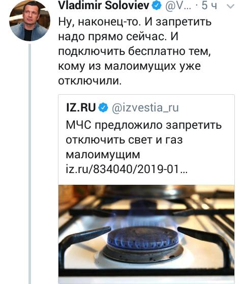А Citizen856 прав Twitter, Политика, Взрыв газа