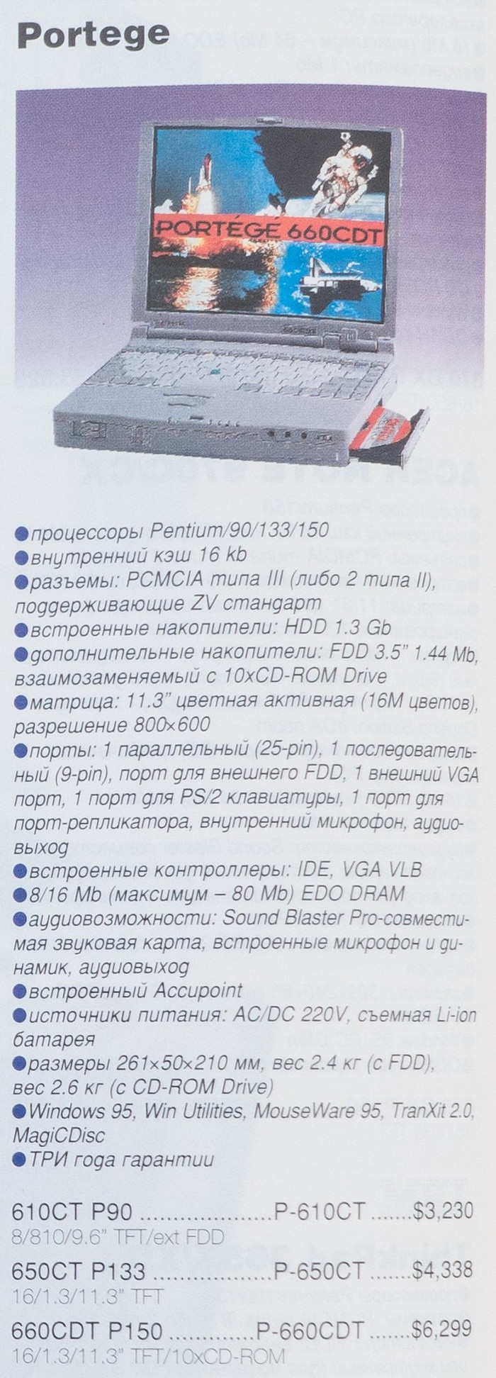 Компьютерная реклама 1997 года Длиннопост, Компьютер, Ностальгия, Комплектующие