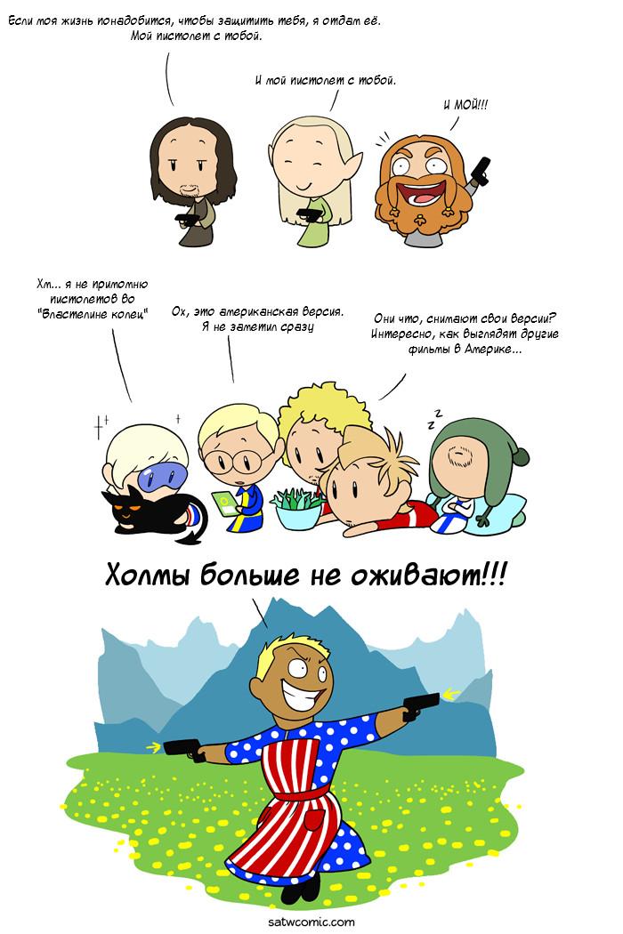 Мой пистолет с тобой Перевел сам, Скандинавия и мир, Америка, Швеция, Комиксы, Исландия, Финляндия, Властелин колец
